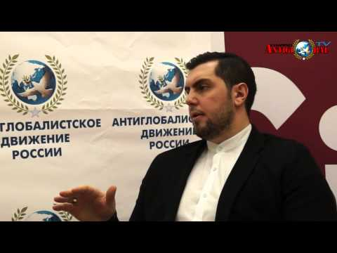 Интервью с президентом Антиглобалистского движения России Александром Ионовым