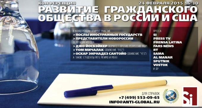 Конференция «Развитие гражданского общества в России и США»