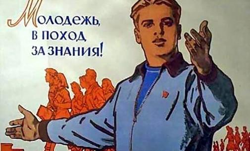 Мифологема советского образования