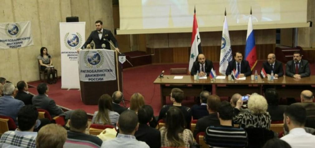 Конференция солидарности с народом Сирии
