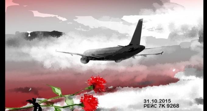 Наши соболезнования родным и близким погибших в авиакатастрофе