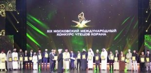 International Quran Recital Competition concludes in Moscow
