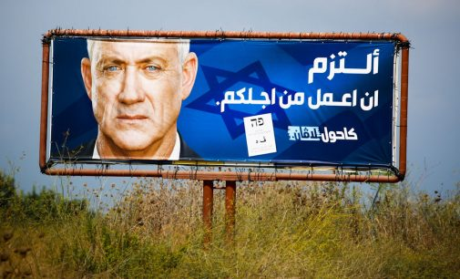 Netanyahu on Steroids: What a Gantz-led Government Means for Palestine
